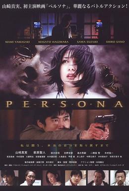 Постер фильма Персона (2008)