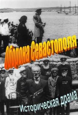 Постер фильма Оборона Севастополя (1911)