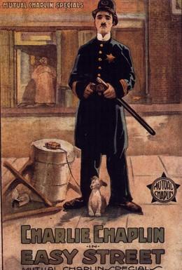 Постер фильма Тихая улица (1917)