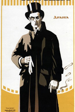 Постер фильма Король Парижа (1917)