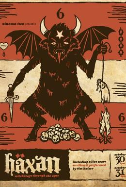 Постер фильма Ведьмы (1922)