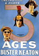 Три эпохи (1923)