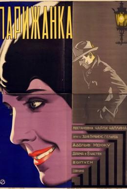 Постер фильма Парижанка (1923)