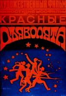 Красные дьяволята (1923)