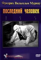 Последний человек (1924)