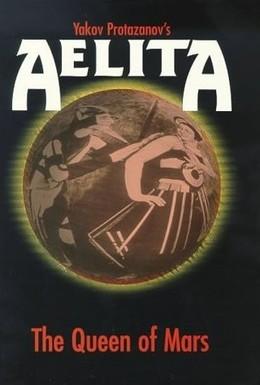 Постер фильма Аэлита (1924)