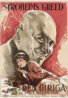 Алчность (1924)