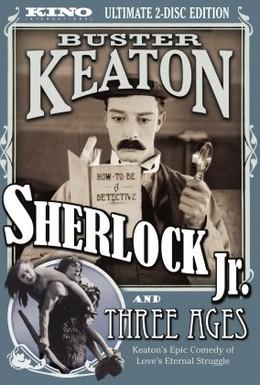 Постер фильма Шерлок младший (1924)