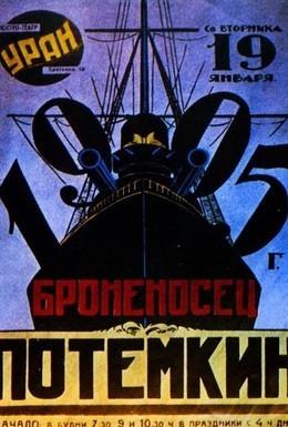 Постер фильма Броненосец Потемкин (1925)