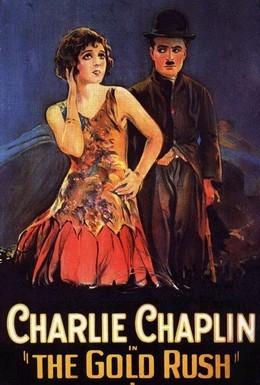 Постер фильма Золотая лихорадка (1925)
