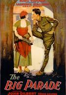 Большой парад (1925)