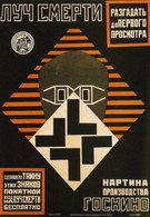 Луч смерти (1925)