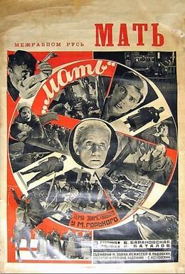 Постер фильма Мать (1926)