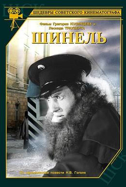 Постер фильма Шинель (1926)