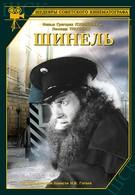 Шинель (1926)
