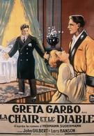 Плоть и дьявол (1926)