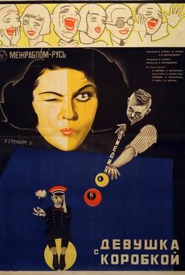 Постер фильма Девушка с коробкой (1927)