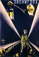 Звенигора (1927)