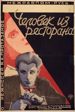 Постер фильма Человек из ресторана (1927)