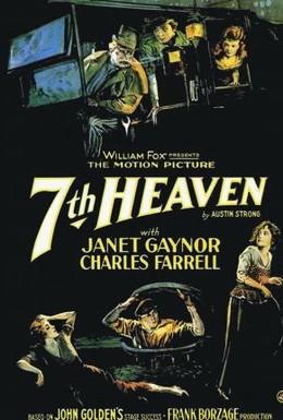 Постер фильма Седьмое небо (1927)