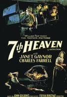 Седьмое небо (1927)