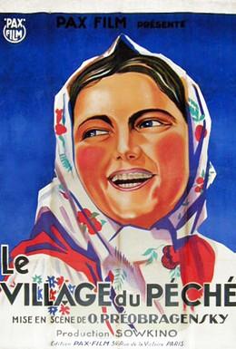 Постер фильма Бабы рязанские (1927)