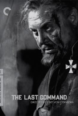 Постер фильма Последний приказ (1928)
