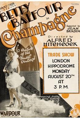 Постер фильма Шампанское (1928)