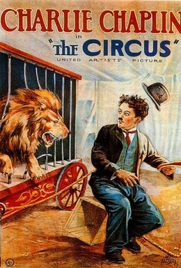 Постер фильма Цирк (1928)
