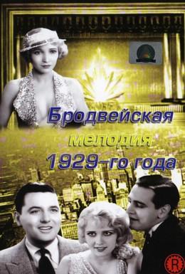 Постер фильма Бродвейская мелодия 1929-го года (1929)