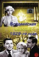 Бродвейская мелодия 1929-го года (1929)