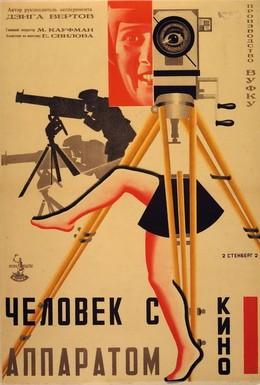 Постер фильма Человек с киноаппаратом (1929)