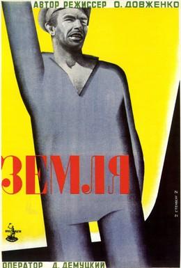 Постер фильма Земля (1930)
