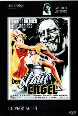 Постер фильма Голубой ангел (1930)
