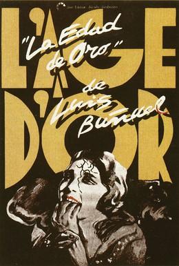 Постер фильма Золотой век (1930)