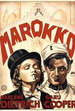 Постер фильма Марокко (1930)
