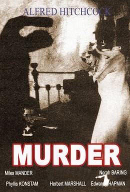 Постер фильма Убийство! (1930)