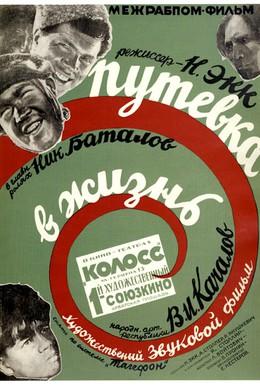 Постер фильма Путевка в жизнь (1931)