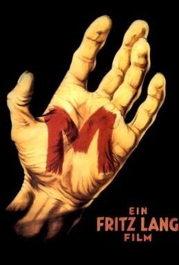Постер фильма М убийца (1931)
