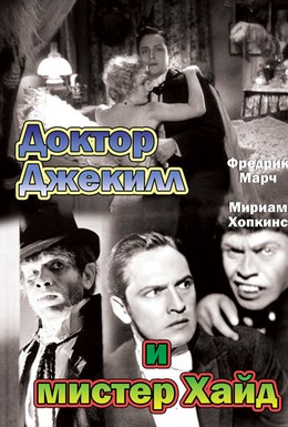 Постер фильма Доктор Джекилл и мистер Хайд (1931)