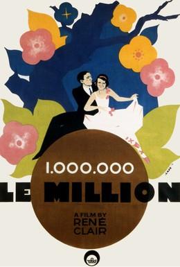 Постер фильма Миллион (1931)