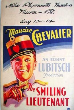 Постер фильма Улыбающийся лейтенант (1931)