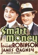 Умные деньги (1931)