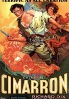 Симаррон (1931)
