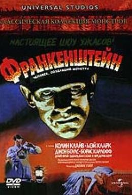 Постер фильма Франкенштейн (1931)