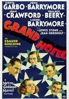 Гранд Отель (1932)
