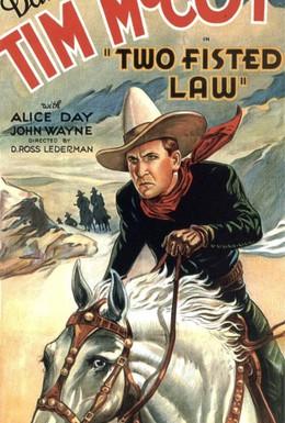 Постер фильма Закон с двумя кулаками (1932)
