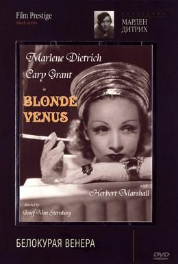 Постер фильма Белокурая Венера (1932)
