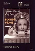 Белокурая Венера (1932)
