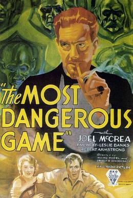 Постер фильма Самая опасная игра (1932)